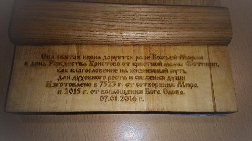 гравировка на деревянной иконе