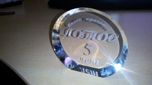 гравировка стеклянной награды